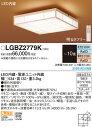 和風LEDシーリングライト *LGBZ2779K (10畳用)(調色)(カチットF)パナソニック Panasonic