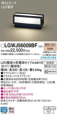 明るさセンサ付LED門柱灯*LGWJ56009BF(40形)(電球色)(電気工事必要)パナソニックPanasonic