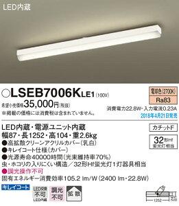 天井直付型 LED(電球色) キッチンベースライト 拡散タイプ Hf蛍光灯32形1灯器具相当 LGB52031 LE1