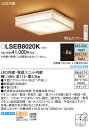 LEDシーリングライト LSEB8020K (LGBZ1806K相当品)(8畳用)(調色)(カチットF)パナソニック Panasonic