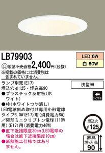 パナソニック 天井埋込型 LED ダウンライト LB79903