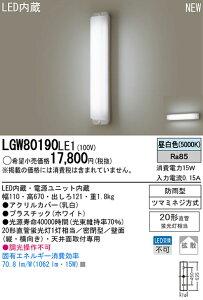 パナソニック LGW80190 LE1