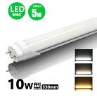 LED蛍光灯10w形昼光色電球色led直管蛍光灯T833cmG13口金10W形相当FL10直管LEDランプ色選択