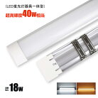 LED蛍光灯器具一体型40W形2灯相当昼光色電球色led蛍光灯一体型超高輝度