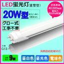LED蛍光灯 20w形 昼光色 昼白色 電球色 led直管蛍光灯T8 58cm G13口金 20W形相当 FL20S 直管LEDランプ