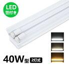 直管LED蛍光灯用照明器具逆富士型40W形2灯用LED蛍光灯一体型LEDベースライト型LED蛍光灯照明器具