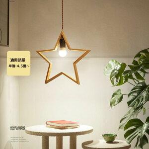 ペンダントライト星形 1灯 ダクトレール用照明 ダイニング照明 食卓用 北欧 おしゃれ LED対応 キッチン 照明器具 リビング用 居間用 木製おしゃれ照明