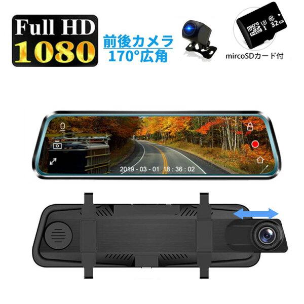 ドライブレコーダー前後バックカメラ付ドラレコ前後カメラフルHD高画質駐車監視対応常時衝撃録画Gセンサー搭載超広角レンズデジタルイ