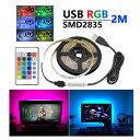 LED テープライト USB対応 2m SMD3528 5V LEDテープ RGB 間接照明 棚下照明 テレビの背景照明用LEDの写真
