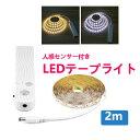 LED テープライト 人感センサー付き 2m 電池式 SMD3258 5V LEDテープ 階段 間接照明 棚下照明 フロアライト 足元灯