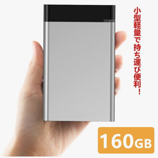 外付けHDD 160GB ポータブル型 4k対応テレビ録画 PC パソコン mac対応 USB3.1/USB3.0用 HDD 2.5インチ 持ち運び 簡単接続 ハードディスク 最安値に挑戦