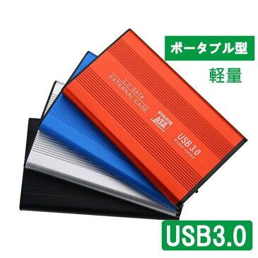 hdd ケース 2.5インチ 外付け ドライブ ケース ポータブル型 SATA3.0 USB3.0 USB3.0ケーブル付属 高剛性アルミ合金 超軽量 取付簡単