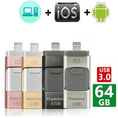 iPhone・iPad対応USBメモリ