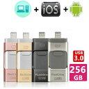 USB3.0メモリ 256GB USBメモリ iPhone/Android/PC対応 フラッシュドライブ iPhone iPad Lightning micro Android パソコン用USBメモリ最安値