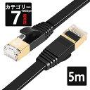 LANケーブル CAT7 5m 10ギガビット 高速光通信対応 ツメ折れ防止 ランケーブル カテゴリ