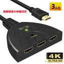 HDMI 切替器 分配器 セレクタ 3入力1出力 4K対応