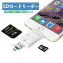 SDカードリーダー iPhone /Micro USB/USB全対応 ー iPhone/iPad/Android/コンピューター用 SD/TFカードリーダー microメモリSDカードリーダー