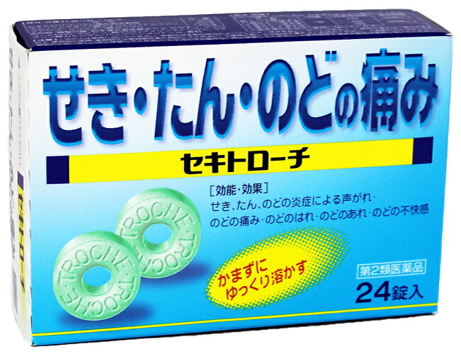 【第2類医薬品】セキトローチ