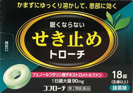 【第2類医薬品】コフローチ