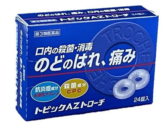 【第3類医薬品】トピックAZトローチ24錠
