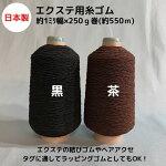 エクステ用糸ゴム(T38-45)