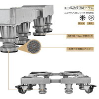 洗濯機冷蔵庫置き台長さ50〜75cmx幅44〜75cmx高さ11〜13cm耐荷重500kg大型家電かさ上げ台ボタン式ロックキャスター水平器防振パッド付きドラム昇降可能伸縮式
