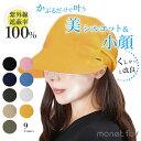 【40%OFFクーポン&エントリーでP10倍】 送料無料 帽子 UVカット UPF50+ 遮蔽率10