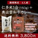 【期間限定】仁多米1合(150g)6袋+奥出雲和牛カレー4個 お買い得...