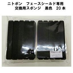 ※黒色スポンジのみ ニトポン簡易組立式フェースシールド用 黒色吸着スポンジ20本セット 30mmx30mmx220mm フェースシールド フェイスガード Faceguard faceshield