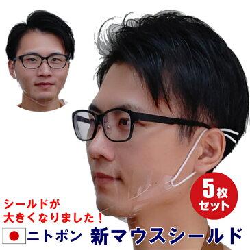 【5枚セット】シールドサイズが大きくなりました!マウスシールド 透明マスク フェイスシールド 口元 精鋭イメージのシャープなデザイン 日本製 1受注6個迄 関連意匠 ※新デザイン無色透明タイプ※