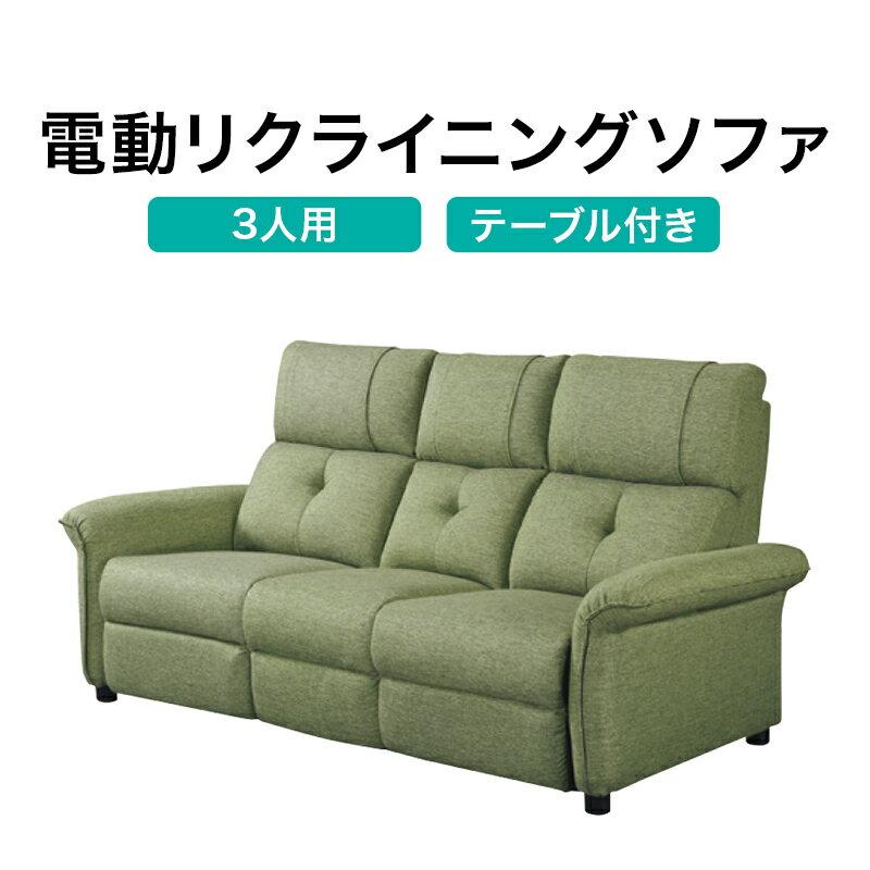 ニトリ『3人用電動布張りテーブル付リクライニングソファ(ピュール)』