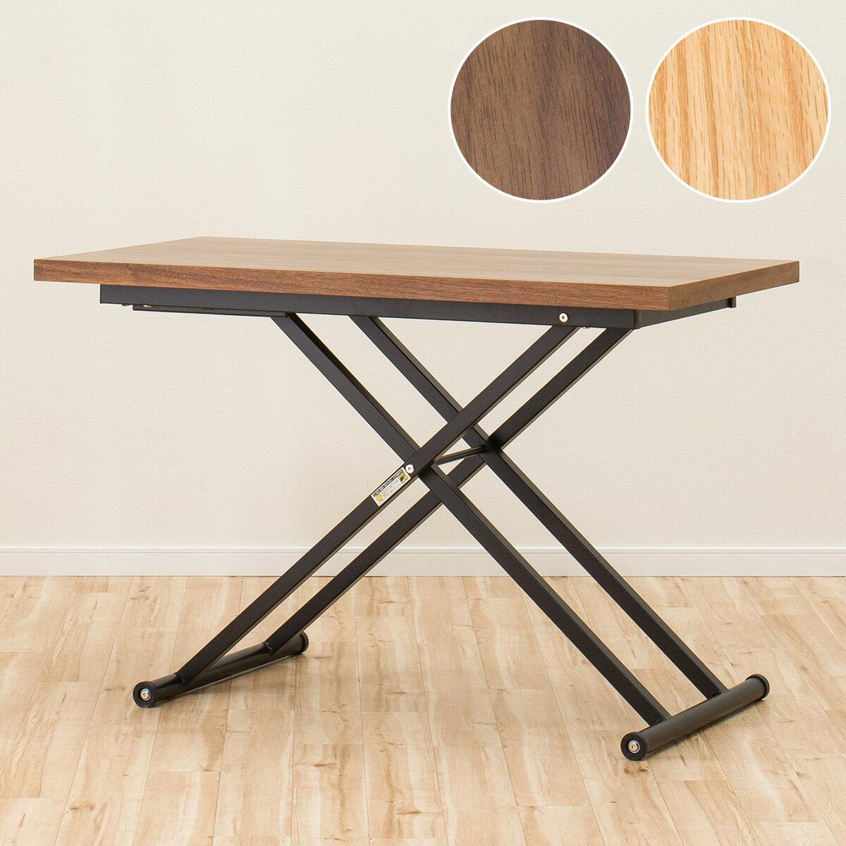 [幅120cm] 昇降リビングテーブル(アクティブ2 120) ニトリ 【玄関先迄納品】 【5年保証】