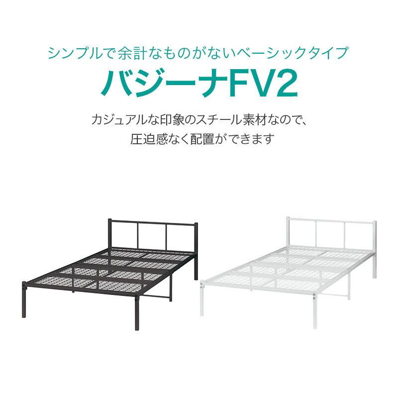 ニトリ『シングルパイプベッドバジーナFV2』
