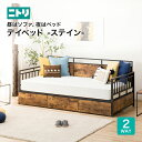 [幅101cm] デイベッド(ステイン BK/MBR) シングル ベッド ベッドフレーム 収納付きシ