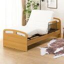 【非課税】[幅97cm] 電動ベッドマットレスセット(ライズ2 2M-F LBR/E202VB) シングル ベッド 電動ベッド 介護ベッド 2モーター仕様 手元
