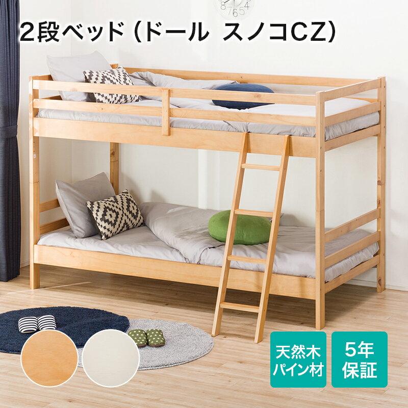 ニトリ『2段ベッド(ドールスノコCZ)』