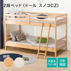 シンプルで安い二段ベッド