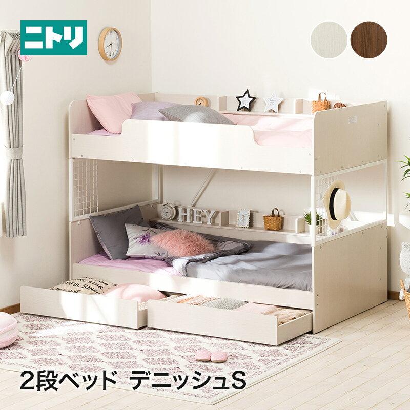 [幅201.5cm]2段ベッド(デニッシュS)二段ベッド2段ベッドすのこベッドメッシュ床板組み替え可能シングルベッド2口コンセント付ニトリ【配送員設置】【5年保証】