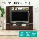 TVボード(フレージュ160TV DBR) ニトリ 【完成品・配送員設置】 【5年保証】