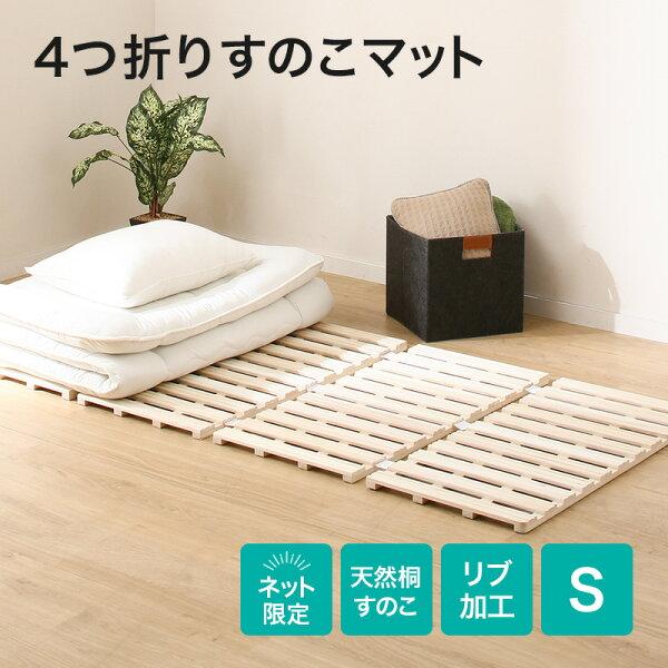 4つ折りすのこベッド(S)ニトリ 玄関先迄納品  1年保証 〔合計金額11000円以上対象商品〕