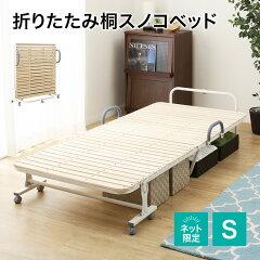 4位:安い折りたたみベッド(すのこ)