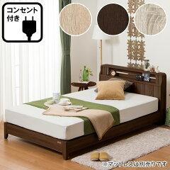 コンセント・照明付きコスパ最高ベッドフレーム