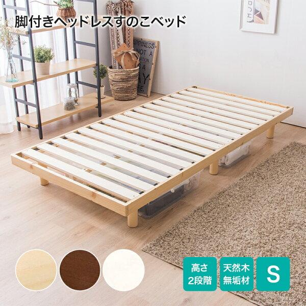 ベッドすのこベッドシングル収納高さ調整脚付きヘッドレスすのこベッド木シンプルベーシック無地北欧ホワイトブラウンベージュすのこパイ