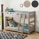 棚&コンセント付き2段ベッド ニトリ 【配送員設置】 【5年保証】