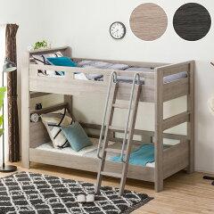 コンセント付き二段ベッド