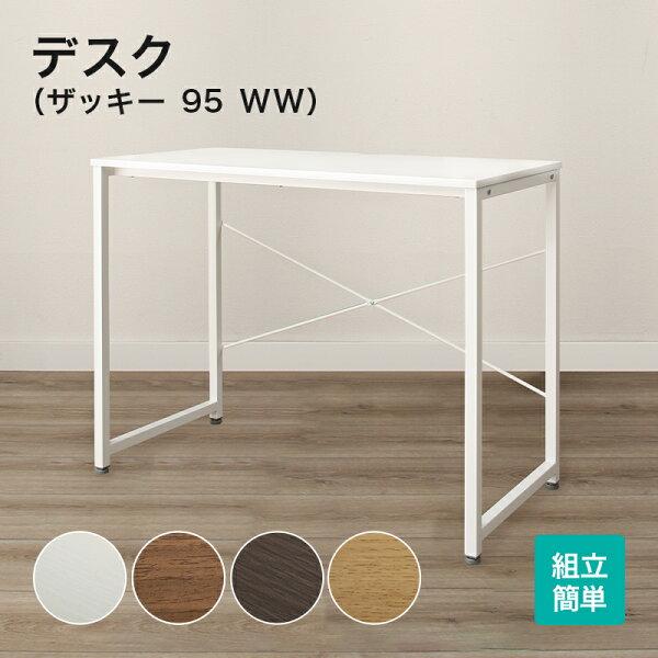 幅95cm テーブルパソコンデスクPCデスクワークデスクデスク(ザッキー95)幅95cmホワイトブラウンシンプルベーシックデス