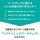 リクライニングワークチェア(フォリスト BK) ニトリ 【玄関先迄納品】 【5年保証】 2