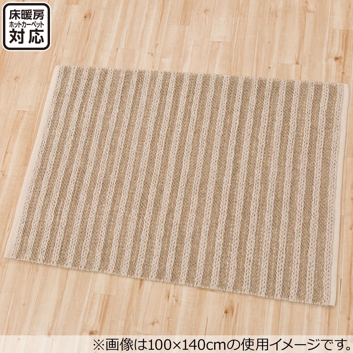 アクセントラグ(アルチ 140X200) ニトリ 【玄関先迄納品】 【1年保証】