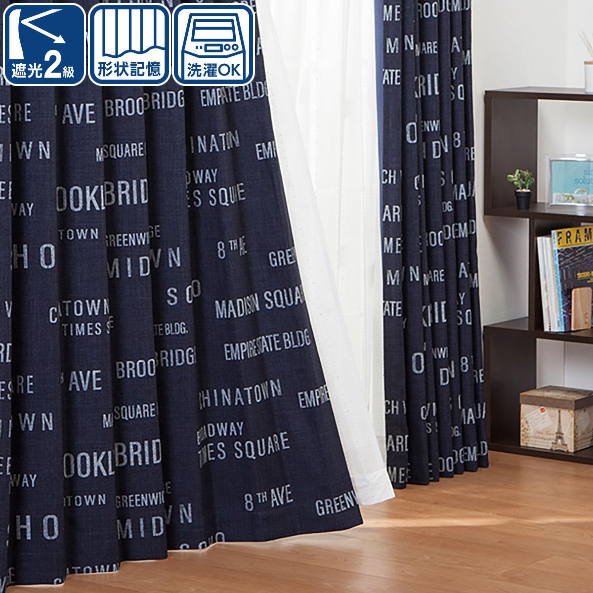 遮光2級カーテン(バスロール 100X200X2) ニトリ 【玄関先迄納品】 【1年保証】 〔合計金額11000円以上送料無料対象商品〕