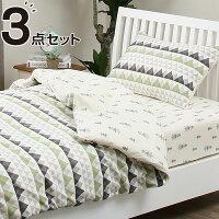 ふとん・ベッド共通カバーリング3点セット(NライフH)